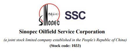 中石化石油工程技術服務股份有限公司