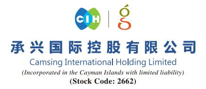 Camsing International Holding Limited