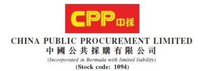 中國公共採購有限公司