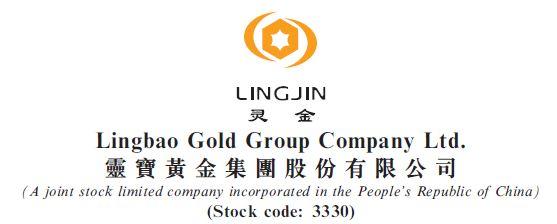 靈寶黃金集團股份有限公司