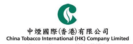 中煙國際( 香港) 有限公司