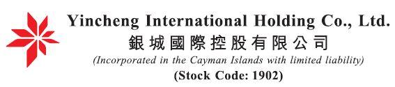 銀城國際控股有限公司