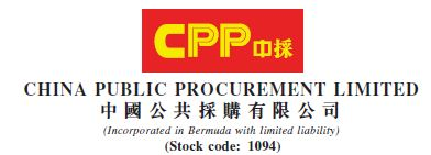 China Public Procurement Limited