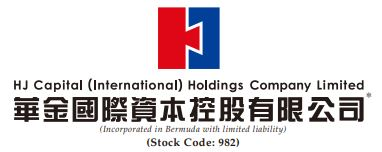 HJ Capital (International) Holdings Company Limited