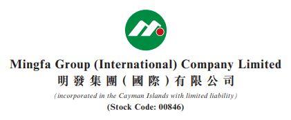 Mingfa Group (International) Company Limited